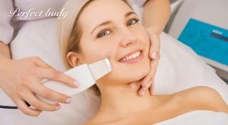 Zľava 47%: Krásna pleť sa začína pri čistení. Využite super ponuku na čistenie ultrazvukovou špachtľou alebo variant s čistením aj masážou tváre. Navráťte si mladosť v salóne Perfect Body.