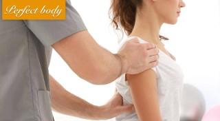 Zľava 50%: Dornova metóda je najúčinnejší spôsob ako sa zbaviť bolestí chrbtice a kĺbov alebo zlého držania tela. Doprajte si túto manuálnu terapiu v salóne Perfect Body a začnite bojovať proti bolesti už dnes.