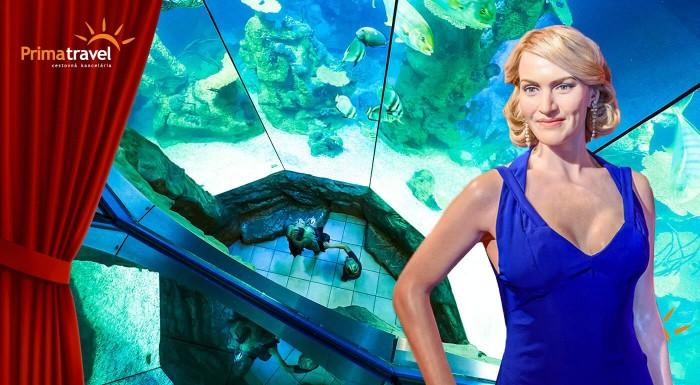 Podmorský svet a Múzeum voskových figúr Viedeň