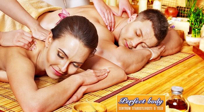 Fotka zľavy: Romantická klasická masáž v salóne Perfect Body pre dvojicu len za 12 € pre príjemné uvoľnenie a spoločný relax.