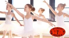 Zľava 35%: Tanec je nielen zábava, ale podporuje aj správny a zdravý vývin detí a ich schopností. Prihláste vaše ratolesti do tanečnej školy, kde si osvoja základy baletu, gymnastiky i moderného tanca.